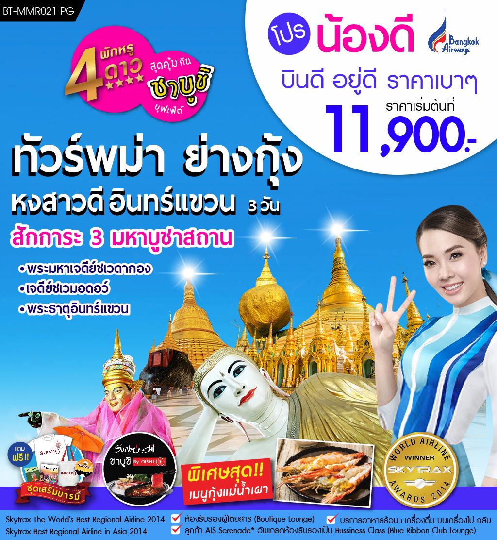 ปีใหม่-โปรน้องดี-พม่า-ย่างกุ้ง-หงสา-อินแขวน-3วัน2คืน-(NOV-DEC18)-(MMR021-PG)