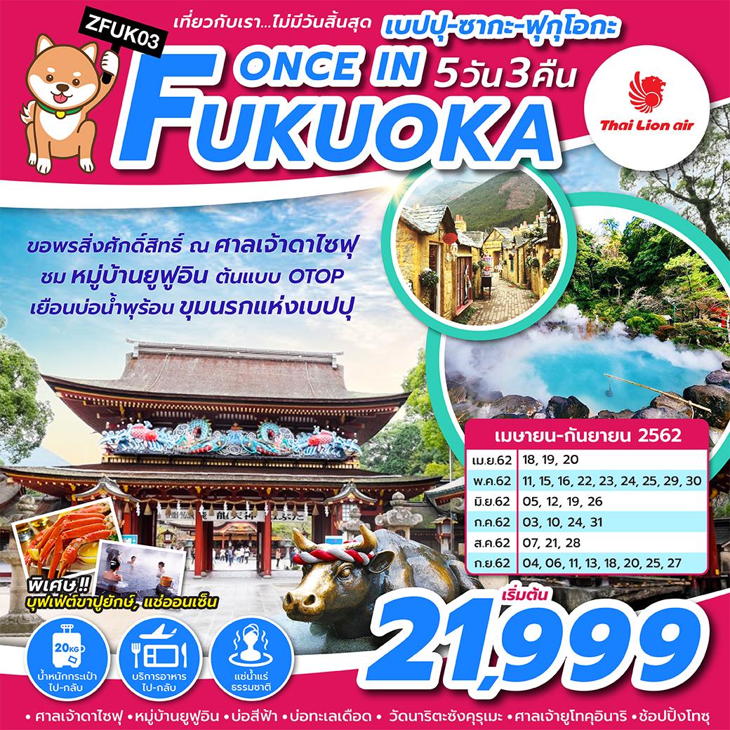 ทัวร์ญี่ปุ่น-ONCE-IN-FUKUOKA-5D3N-(MAY-SEP'19)-(ZFUK03)