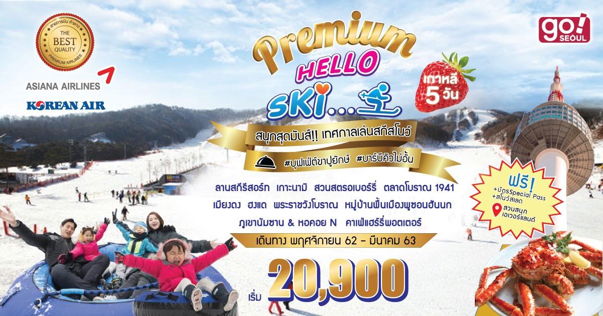 ทัวร์เกาหลี-Premium-Hello-SKI-5วัน-3คืน-(NOV19-MAR20)