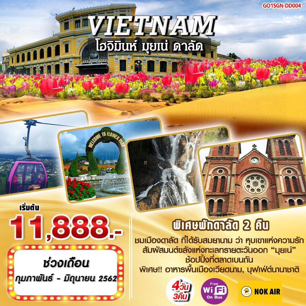 ทัวร์เวียดนามใต้-โฮจิมินห์-มุยเน่-ดาลัด-4-วัน-3-คืน-(MAR-JUN19)(GO1SGN-DD004)