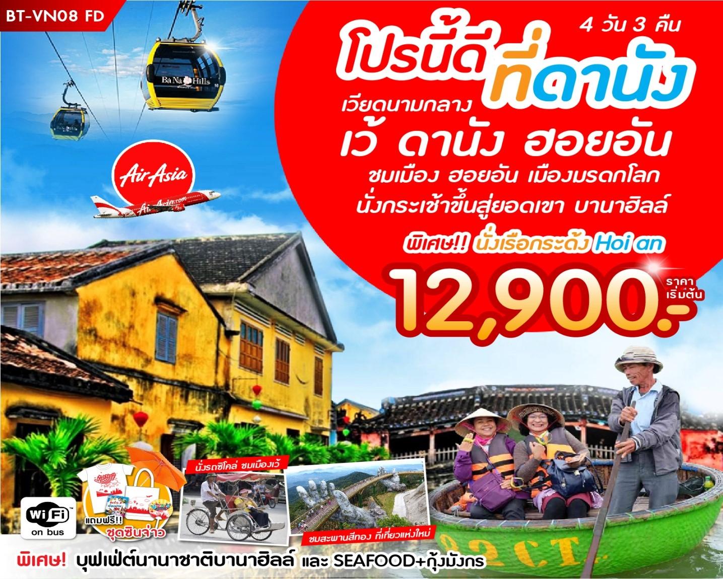 ทัวร์เวียดนามกลาง-ปีใหม่-โปรนี้ดี-ที่ดานัง-4-วัน-3-คืน-(OCT18-MAR19)-VN08-