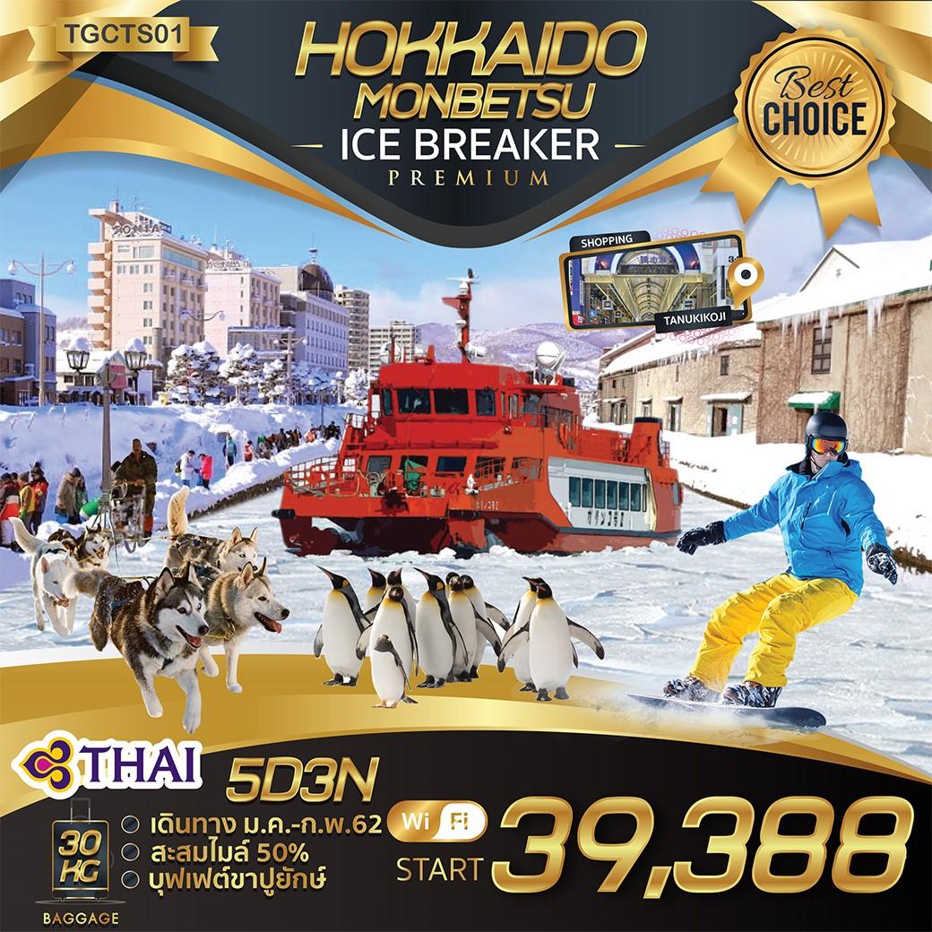 ทัวร์ญี่ปุ่น Hokkaido Ice Breaker Premium 5วัน 3คืน  (JAN-MAR'19)TGCTS01
