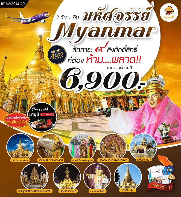 ทัวร์พม่า-มหัศจรรย์พม่า-สักการะ-9-สิ่งศักดิ์สิทธิ์-2วัน-1คืน-(MAR19)-MMR014