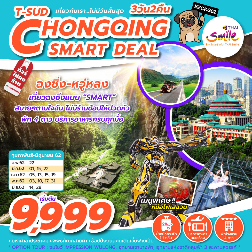 ทัวร์จีน-T-SUD-CHONGQING-SMART-DEAL-3D-2N-(MAR-JUN19)-BZCKG02
