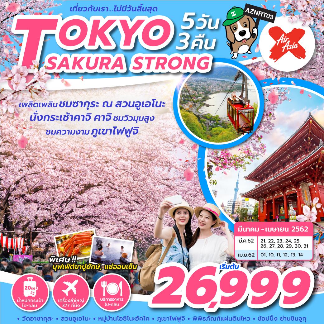 สงกรานต์ ทัวร์ญี่ปุ่น TOKYO SAKURA STRONG 5D3N  (MAR-APR19) (AZNRT03)