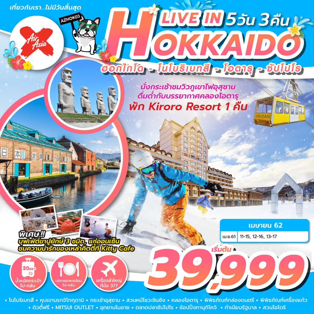 สงกรานต์ ทัวร์ญี่ปุ่น LIVE IN HOKKAIDO 5วัน 3คืน (APR'19) (AZHOK03)