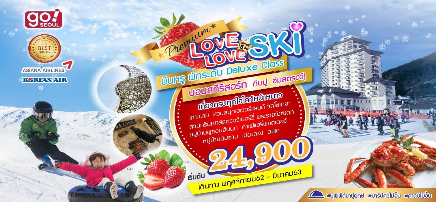 ทัวร์เกาหลี-Premium-LOVE-LOVE-SKI-5วัน-3คืน-(NOV19-MAR20)