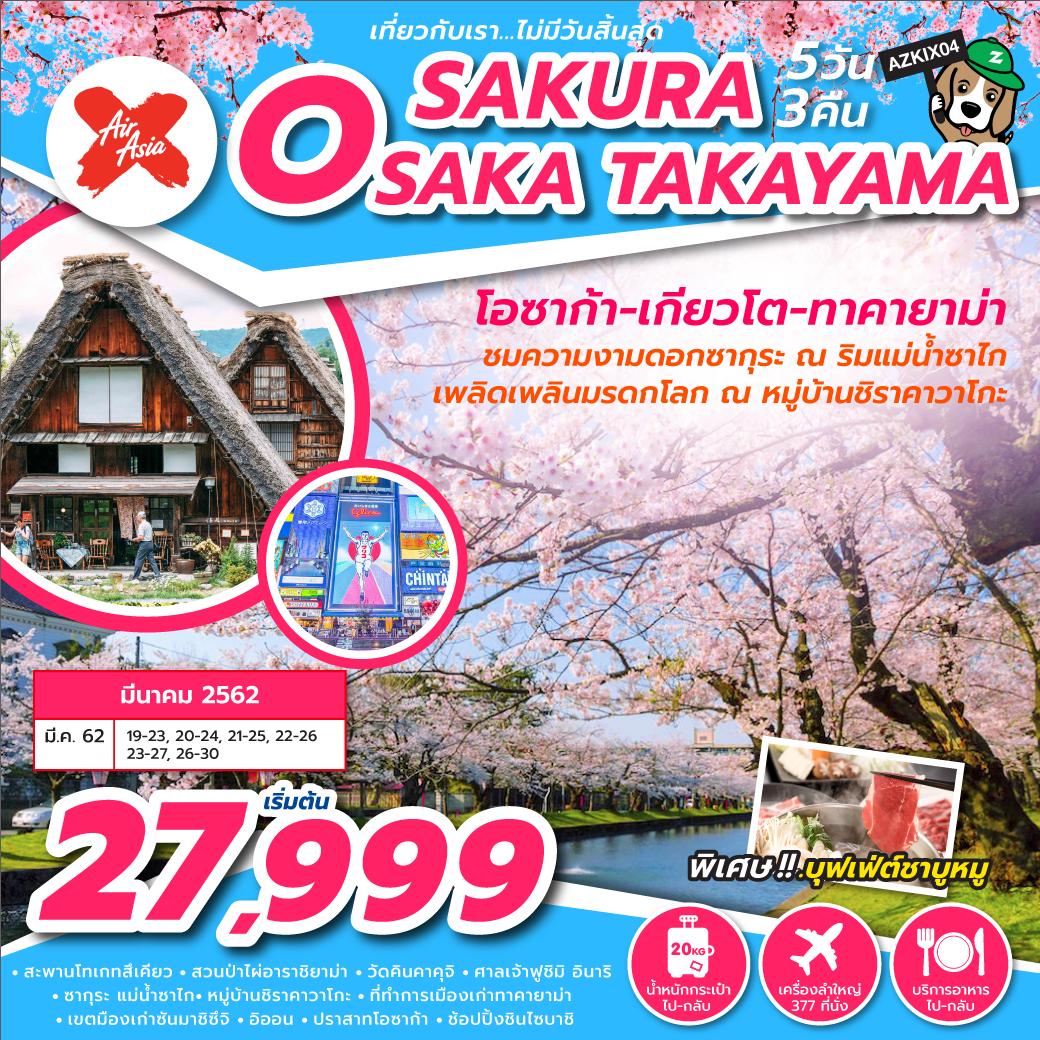 ทัวร์ญี่ปุ่น SAKURA OSAKA TAKAYAMA 5D3N (MAR19) AZKIX04