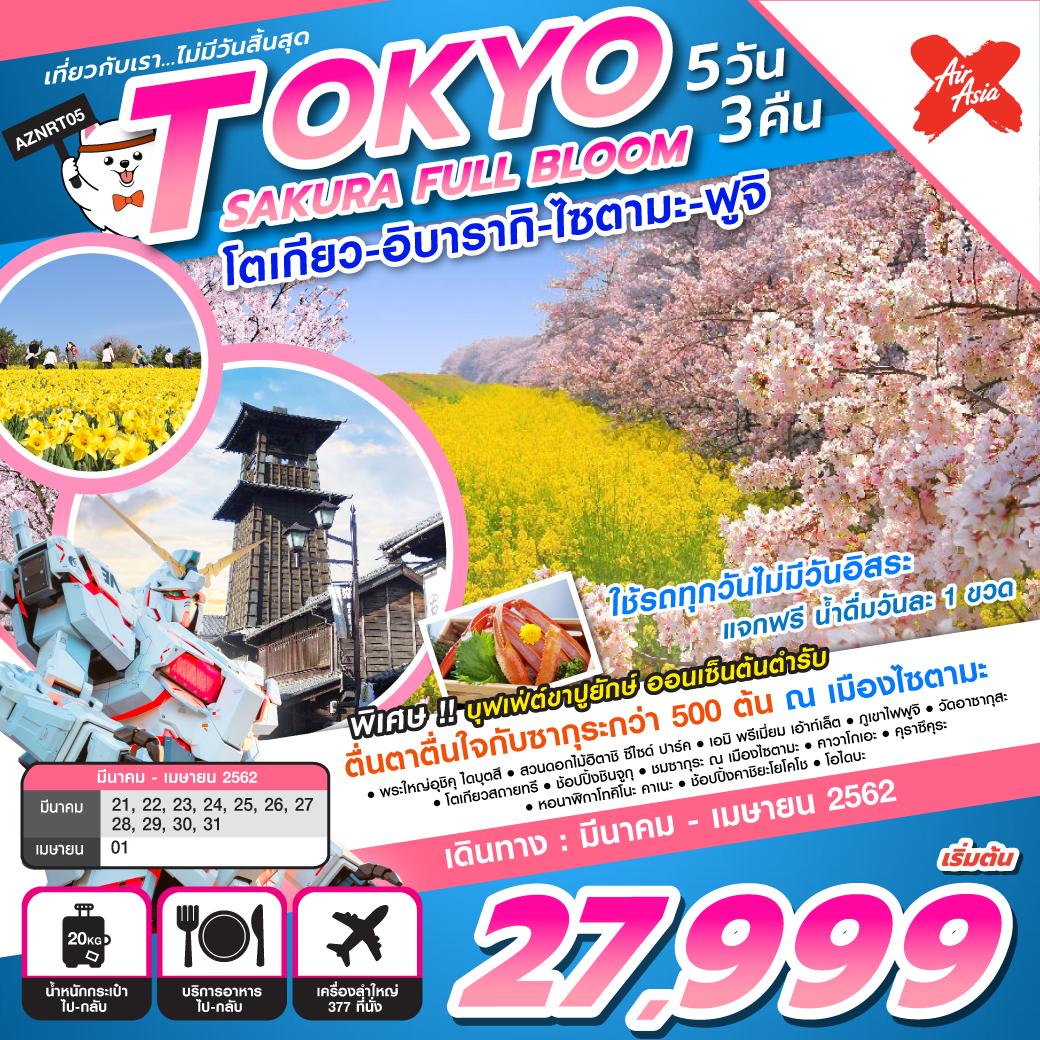 ทัวร์ญี่ปุ่น TOKYO SAKURA FULL BLOOM 5D 3N (MAR-APR19) AZNRT05