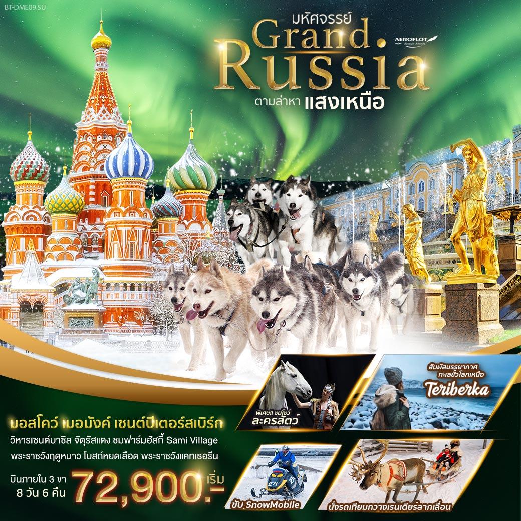 ทัวร์รัสเซีย-มหัศจรรย์-Grand-Russia-ตามล่าหาแสงเหนือ-8-วัน-6-คืน-(DEC19-FEB20)(BT-DME09_SU)