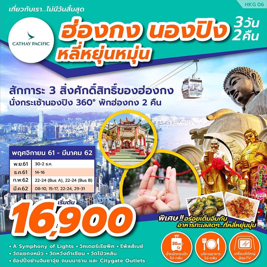 ทัวร์ฮ่องกง ลันเตา หลี่หยุ่นมุ่น 3 วัน 2คืน (29-31MAR19) (HKG06)