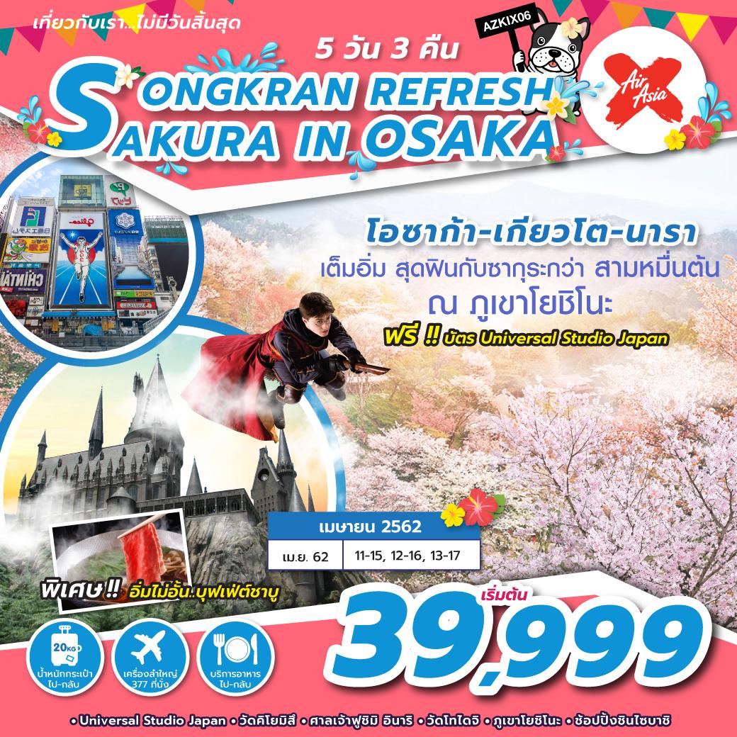 สงกรานต์-ทัวร์ญี่ปุ่น-SONGKRAN-REFRESH-SAKURA-IN-OSAKA-5D3N-(APR19)-AZKIX06