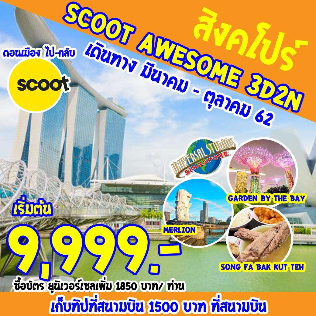 ทัวร์สิงคโปร์-SUPERB-SINGAPORE-SCOOT-AWESOME-3วัน2คืน-(MAY-OCT19)