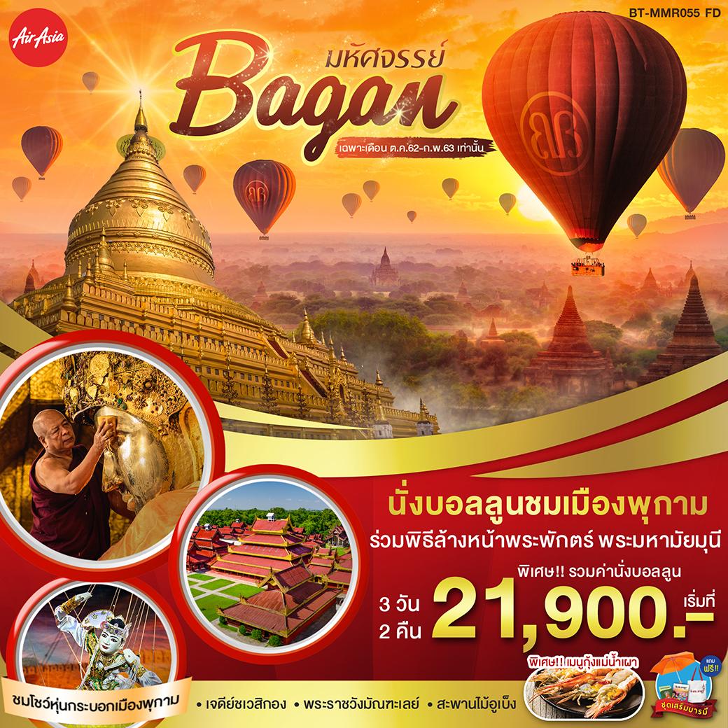ทัวร์พม่า-บากัน-นั่งบอลลูน-ชมเมืองพุกาม-3วัน-2คืน-(OCT19-FEB20)BT-MMR055_FD