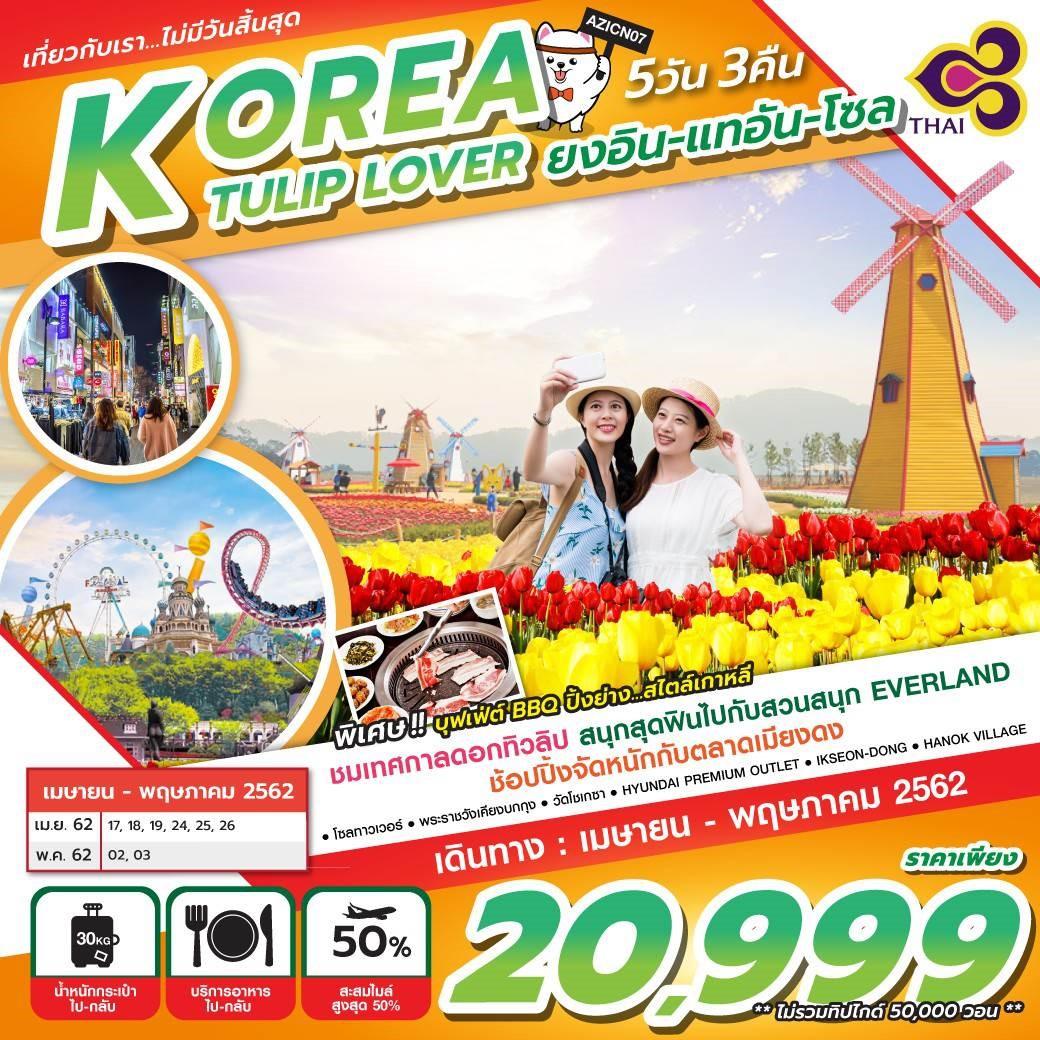 ทัวร์เกาหลี-KOREA-TULIP-LOVER-5วัน-3คืน-(APR-MAY'19)-(AZICN07-)