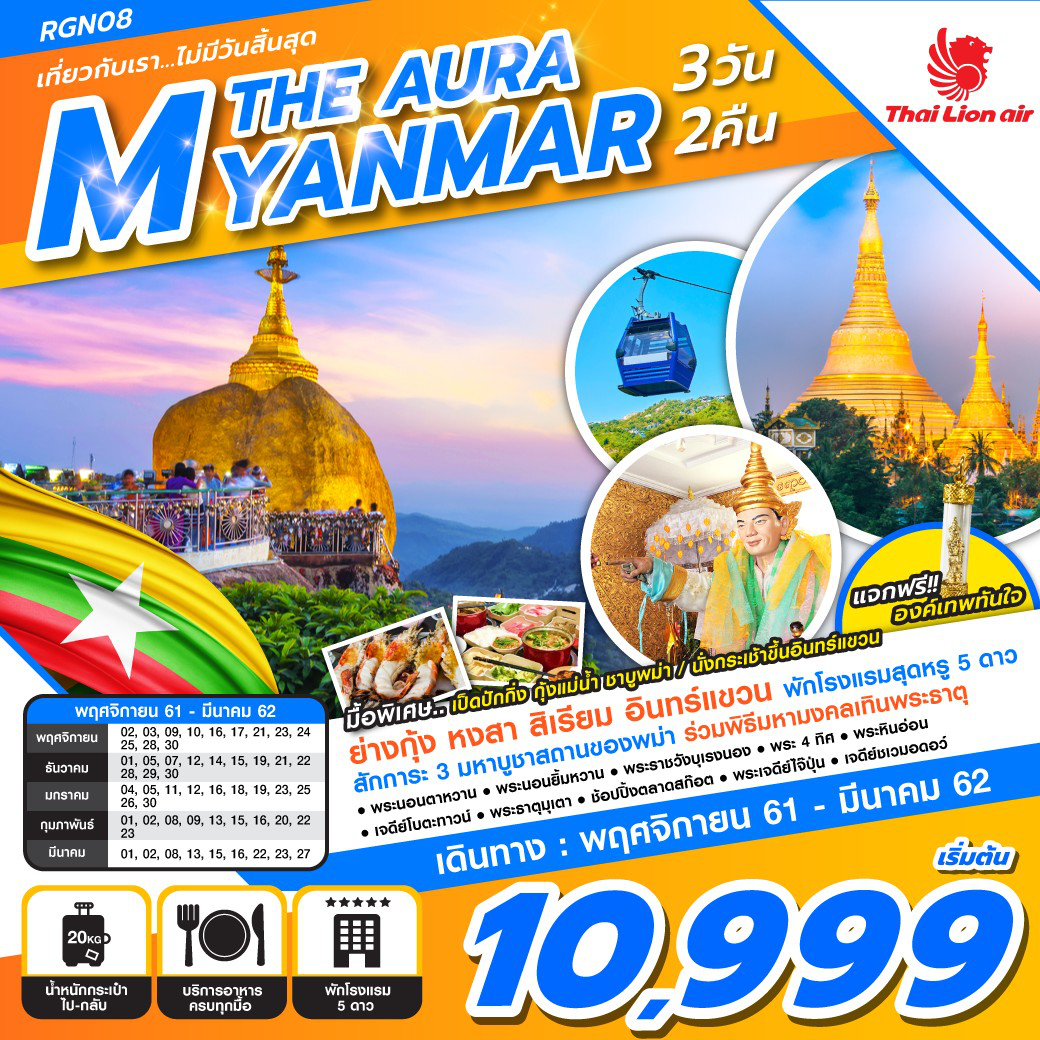ทัวร์พม่า THE AURA MYANMAR 3D 2N (SL) (MAR19) (RGN08)