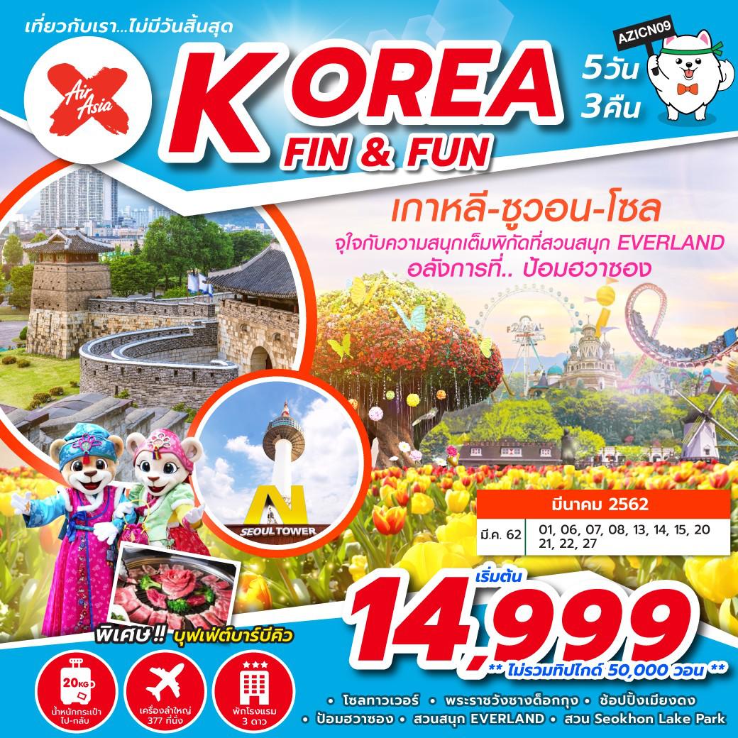 ทัวร์เกาหลี-KOREA-FIN-&-FUN-5D-3N-(MAR19)-(AZICN09)