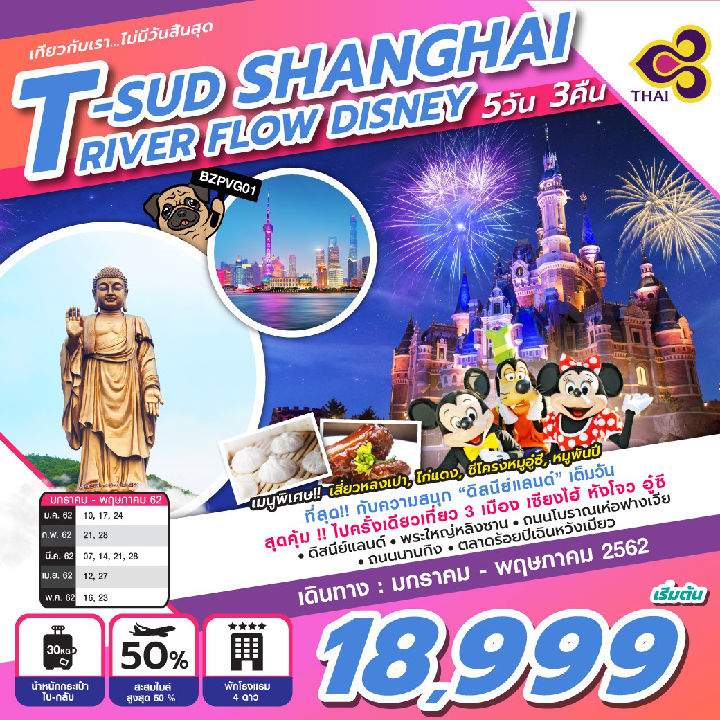 ทัวร์จีน-T-SUD-SHANGHAI-RIVER-FLOW-DISNEY-5D-3N-(FEB-MAY19)-(BZPVG01)