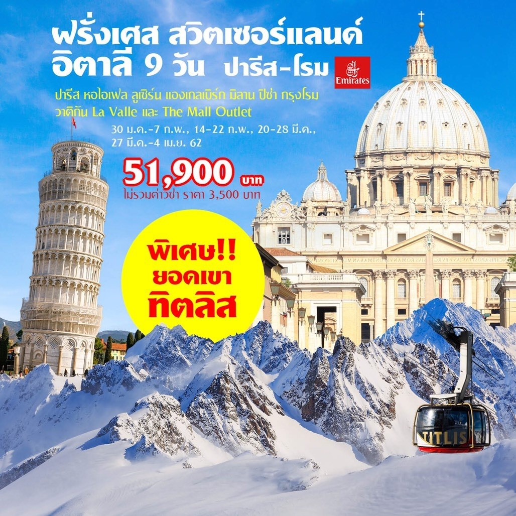 ทัวร์ยุโรปFrance Swiss Italy (Paris-Rome) 9D 6N (FEB-MAR19)EK009