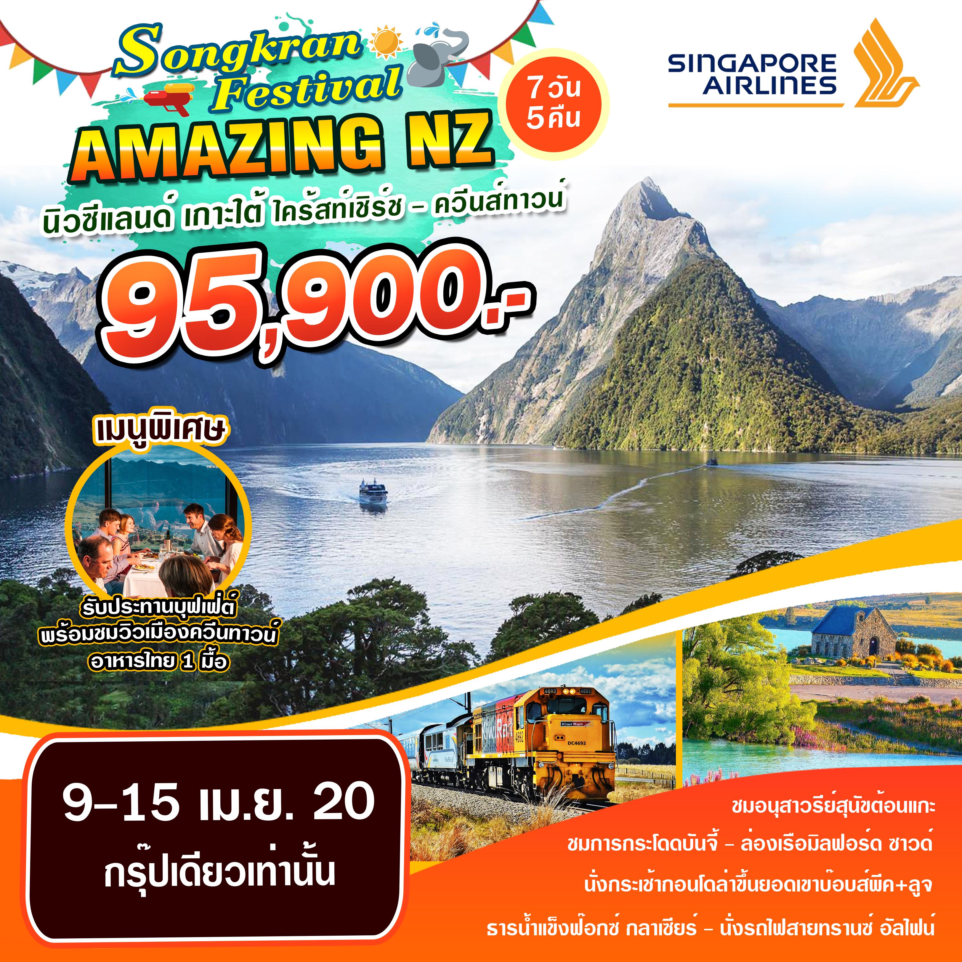 ทัวร์นิวซีแลนด์-Amazing-South-Island-7D5N-(09-15APR20)(SQ)