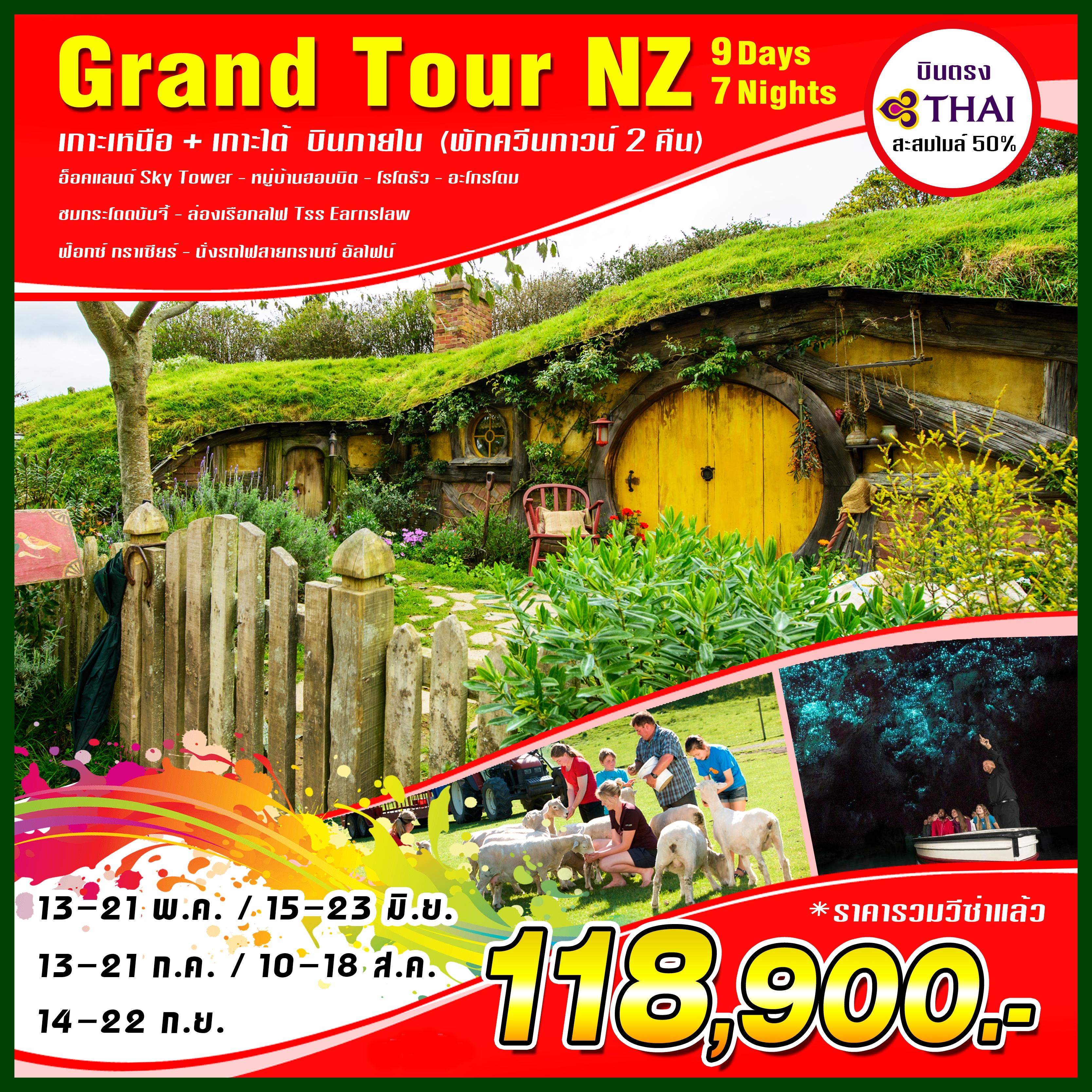 ทัวร์นิวซีเเลนด์-Grand-tour-NZ-Nth-Sth-9D(MAY-SEP19)(TG)