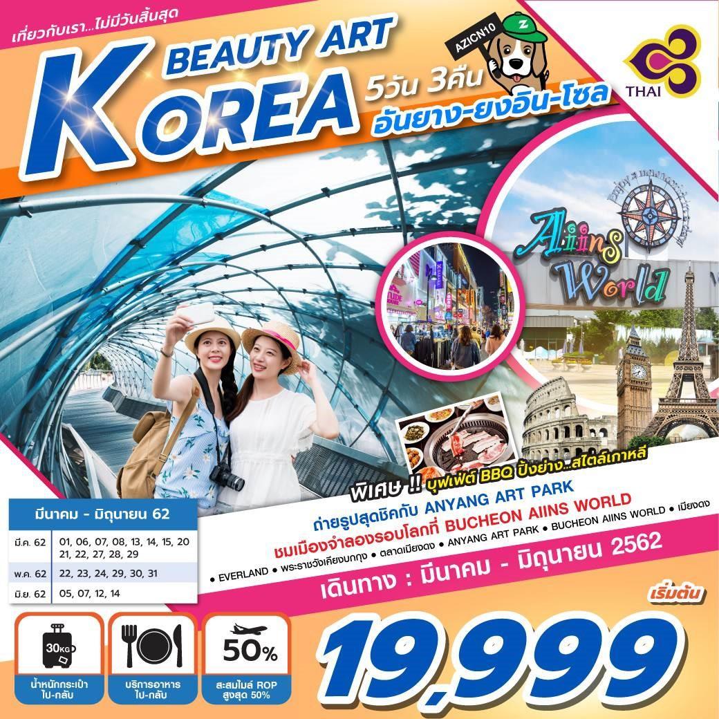 ทัวร์เกาหลี-KOREA-BEAUTY-ART-5D-3N-[MAY-JUN'19]-[AZICN10]
