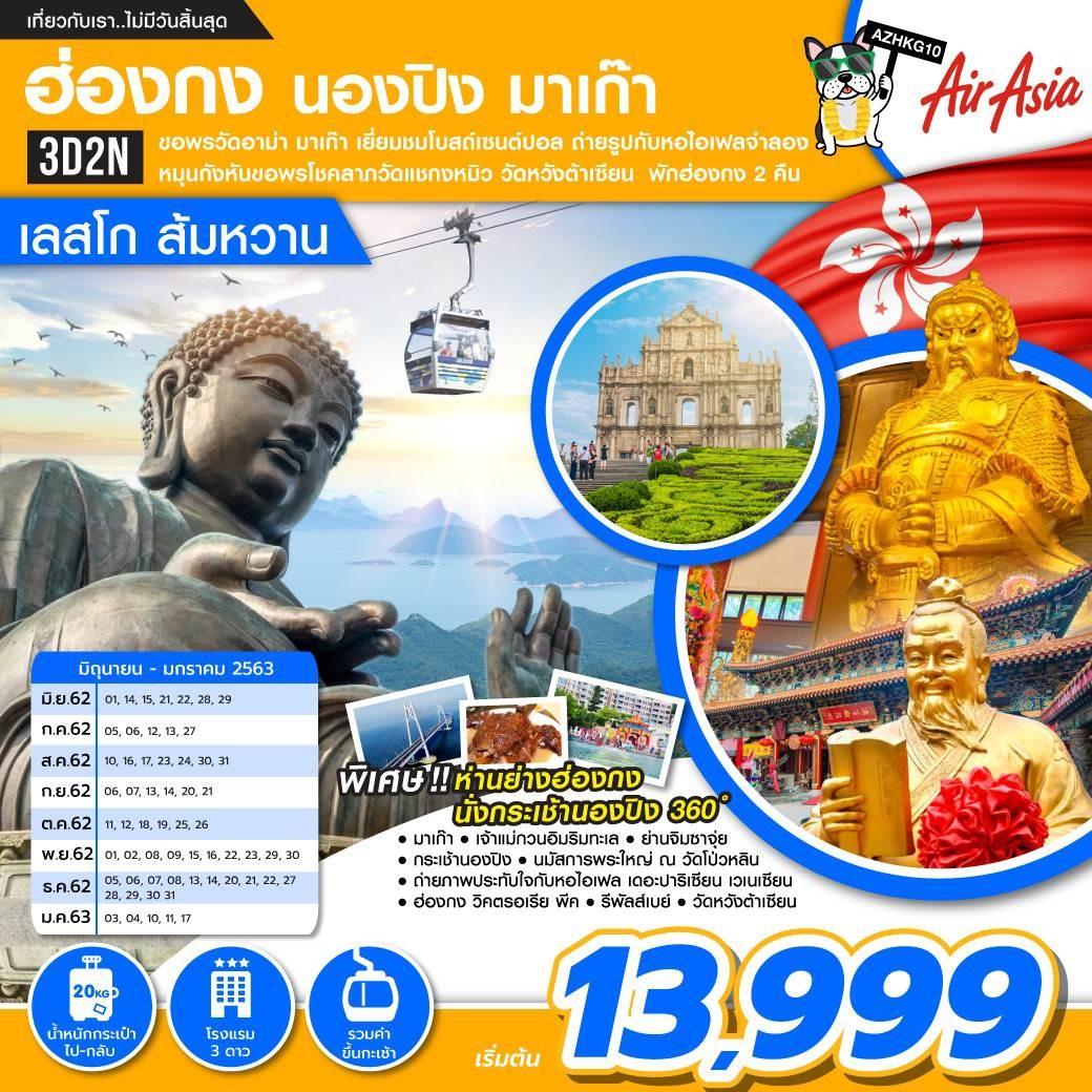 ทัวร์ฮ่องกง-นองปิง-มาเก๊า-เลสโก-ส้มหวาน-3วัน-2คืน-(JUN19-JAN20)(AZHKG10)