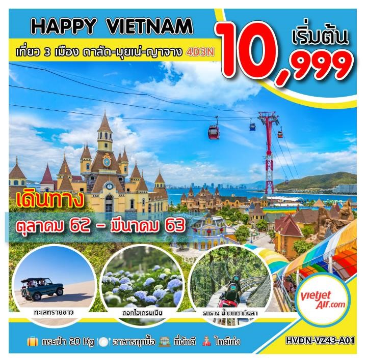 -ทัวร์เวียดนาม-HAPPY-VIETNAM-เที่ยว-3เมือง-4วัน-3คืน-(MAR20)(HVDN-VZ43-A01)