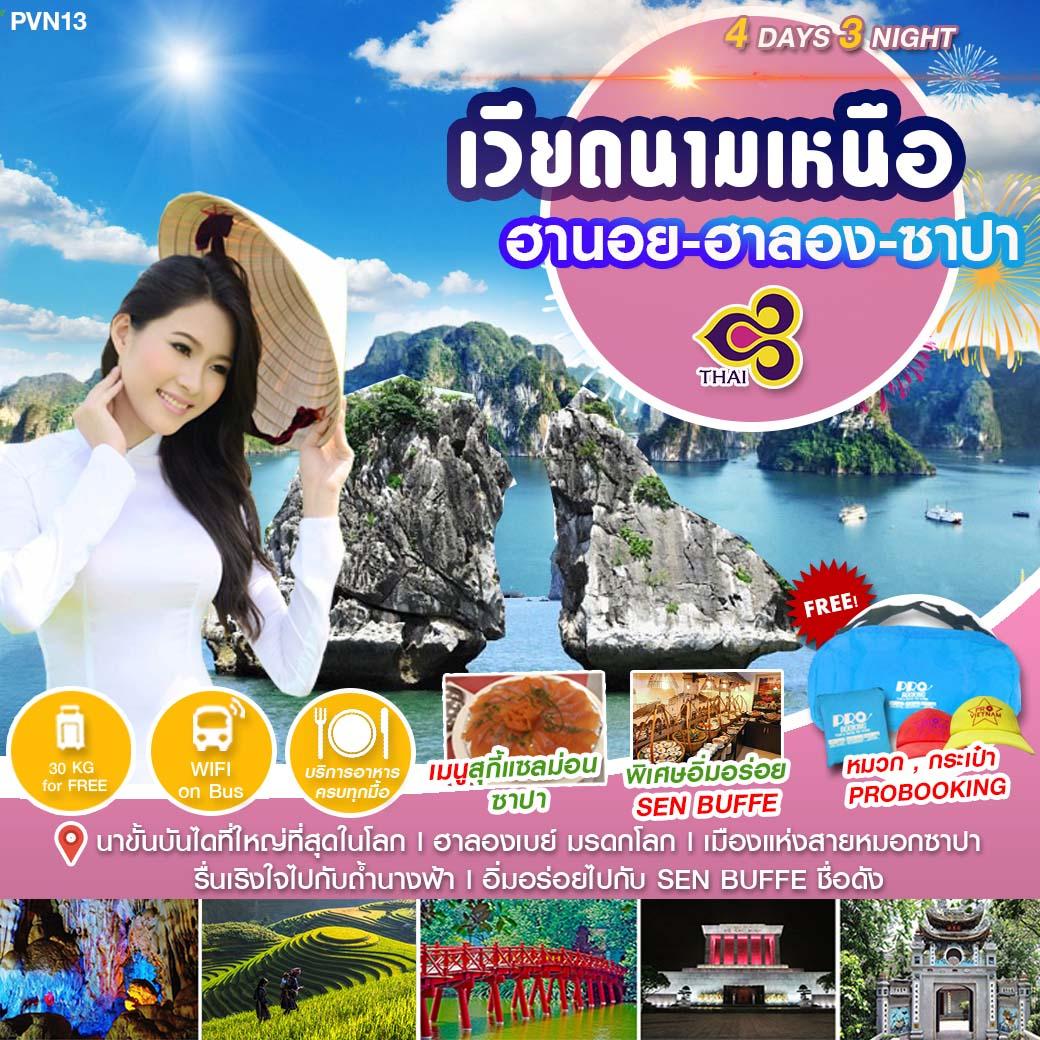 ทัวร์เวียดนามเหนือ-ฮานอย-ฮาลอง-ซาปา-4-วัน-3-คืน-(FEB-MAR19)-PVN13