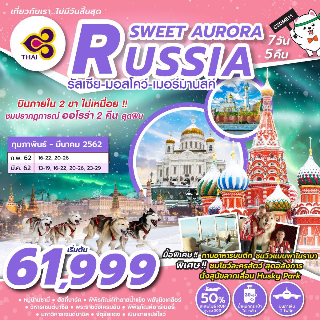 ทัวร์รัสเซีย-SWEET-AURORA-RUSSIA-7วัน-5คืน-(MAR'19)-CZDME11