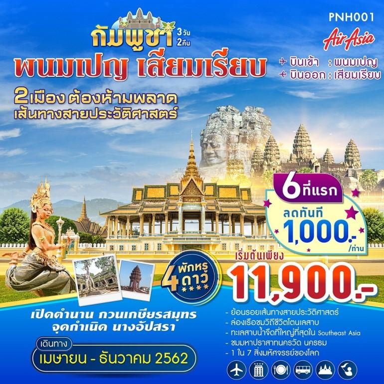 ทัวร์กัมพูชา-พนมเปญ-เสียมเรียบ-3-วัน-2-คืน-(NOV-DEC19)-(PNH001)