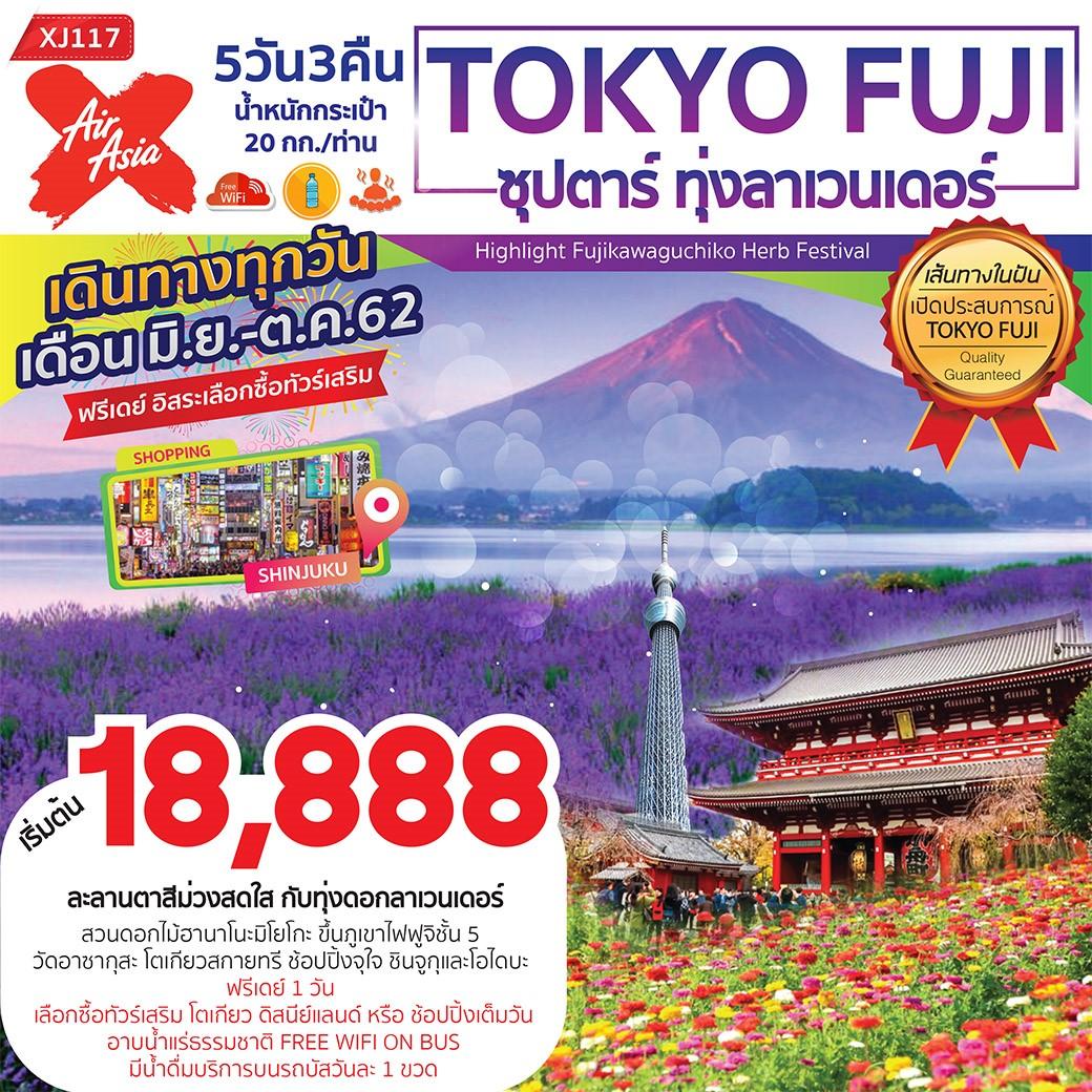 ทัวร์ญี่ปุ่น-TOKYO-FUJI-ซุปตาร์-ทุ่งลาเวนเดอร์-5D3N-(JUN-OCT19)-(XJ117)