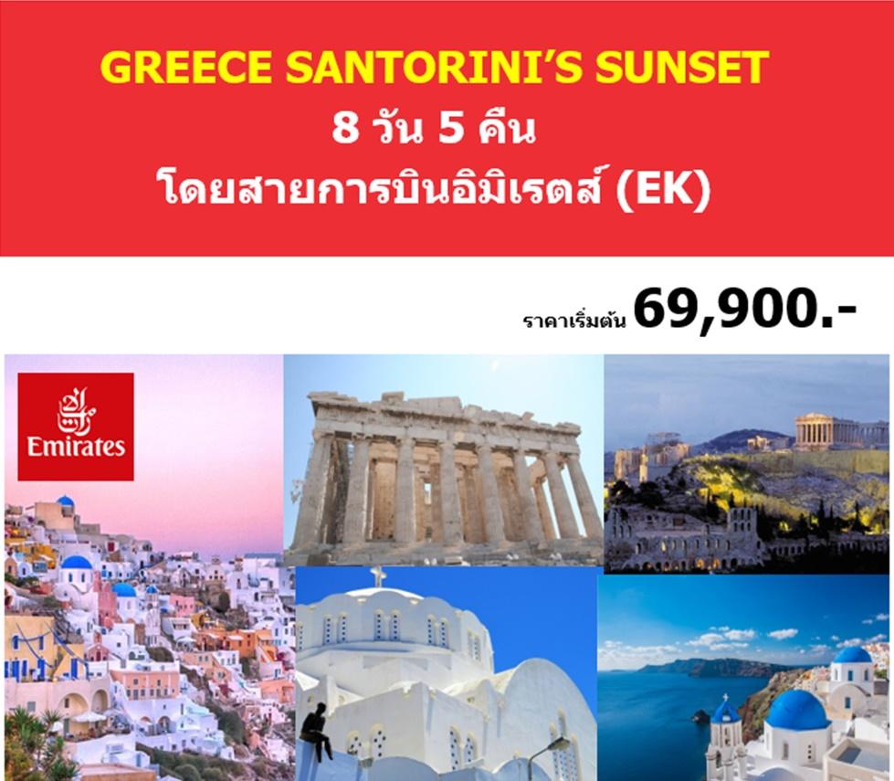 GREECE-SANTORINI'S-SUNSET-กรีซ-8-วัน-5-คืน-EK-(SEP-OCT)(GO3ATH-EK001-)