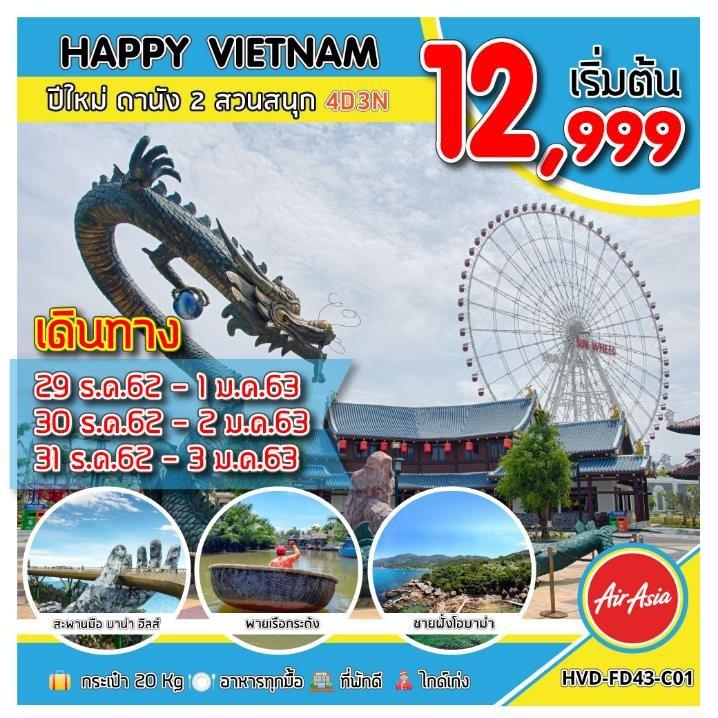 ทัวร์เวียดนาม-HAPPY-VIETNAM-ปีใหม่-ดานัง-2-สวนสนุก-4-วัน-3-คืน-(OCT-DEC19)(HVD-FD43-C01)