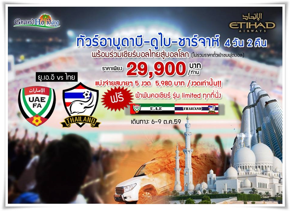 ทัวร์ดูไบ-Abu-Dhabi-Dubai-Sharjah-4D-2N-FOOTBALL-MATCH