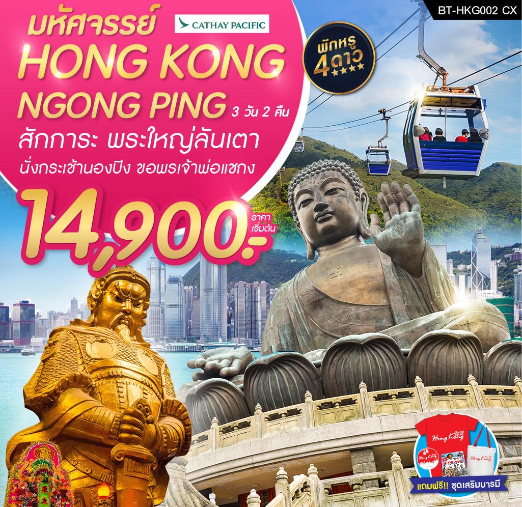 ทัวร์ฮ่องกง-ปีใหม่-มหัศจรรย์ฮ่องกง-นองปิง-(JAN-MAR19)-HKG002