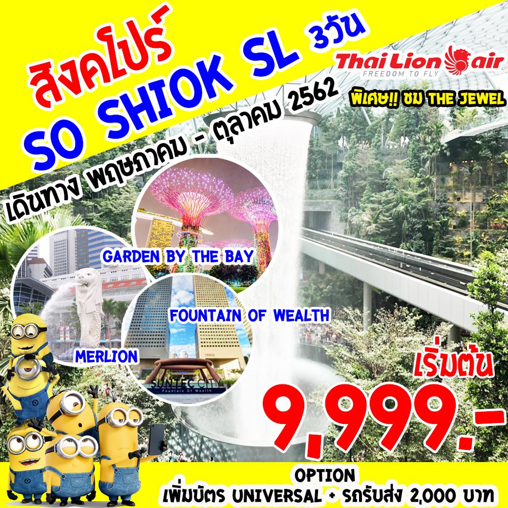 ทัวร์สิงคโปร์-SUPERB-SO-SHIOK-3วัน-2คืน-(SL)(AUG-OCT'19)