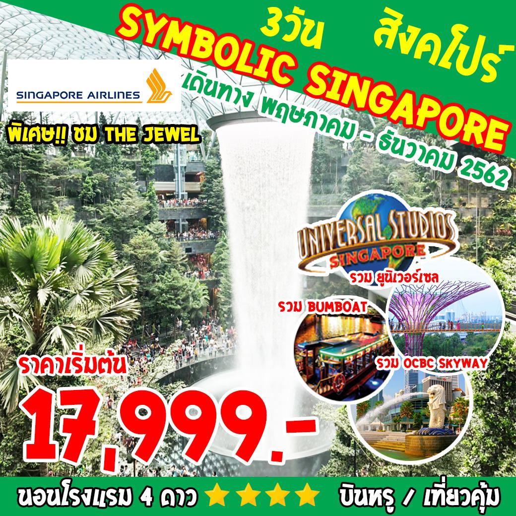 ทัวร์สิงคโปร์-SUPERB-SYMBOLIC-SINGAPORE-3วัน-2คืน-(NOV-DEC'19)