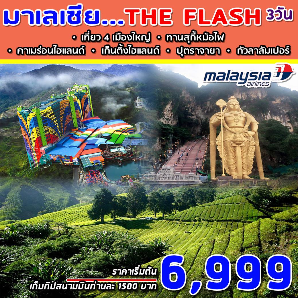 ทัวร์มาเลเซีย-THE-FLASH-MALAYSIA-3-วัน-2-คืน-(JAN-JUN20)-