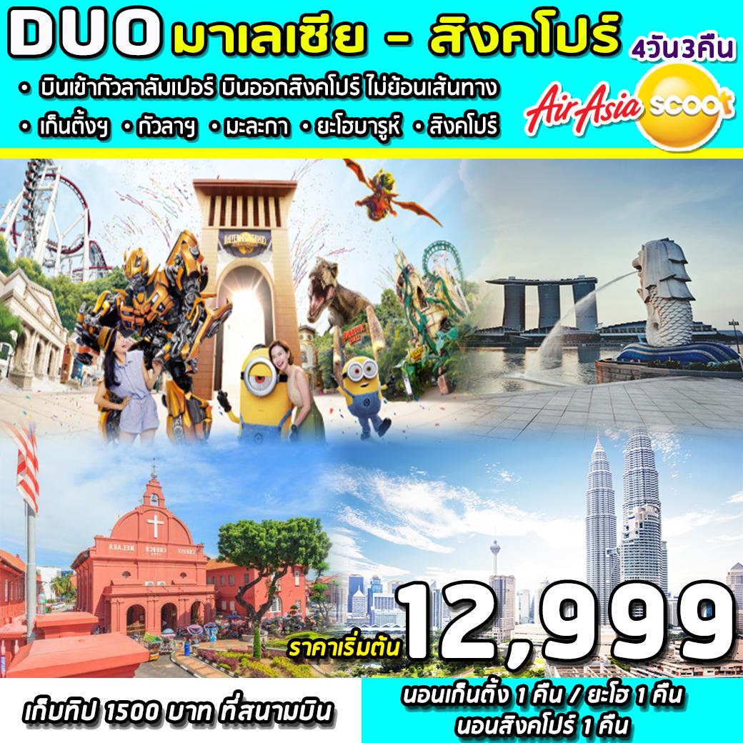 ทัวร์มาเลเซีย-DUO-PLUS-MALAYSIA-SINGAPORE-4-วัน-3คืน(FEB-MAY20)