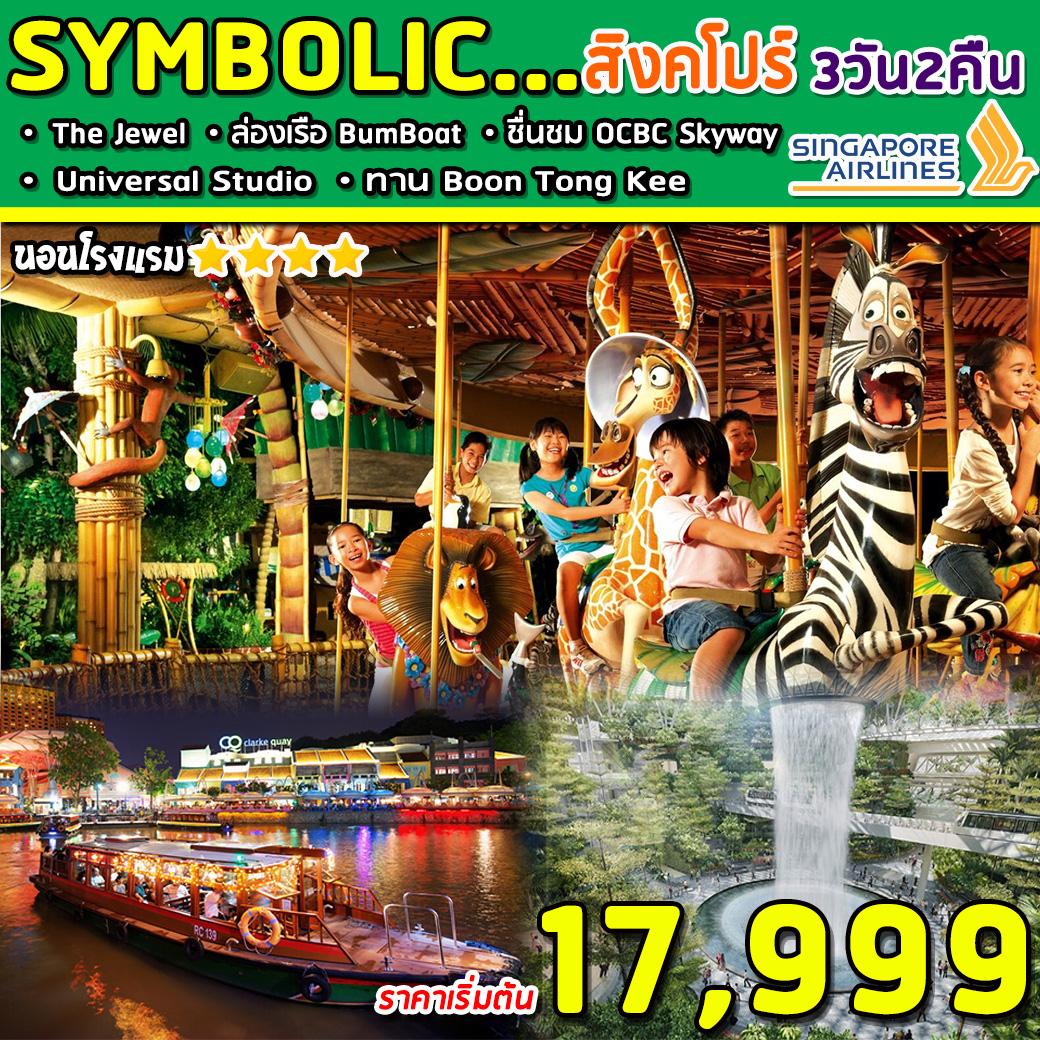 ทัวร์สิงคโปร์-SYMBOLIC-SINGAPORE-3วัน2คืน-(FEB-MAY20)