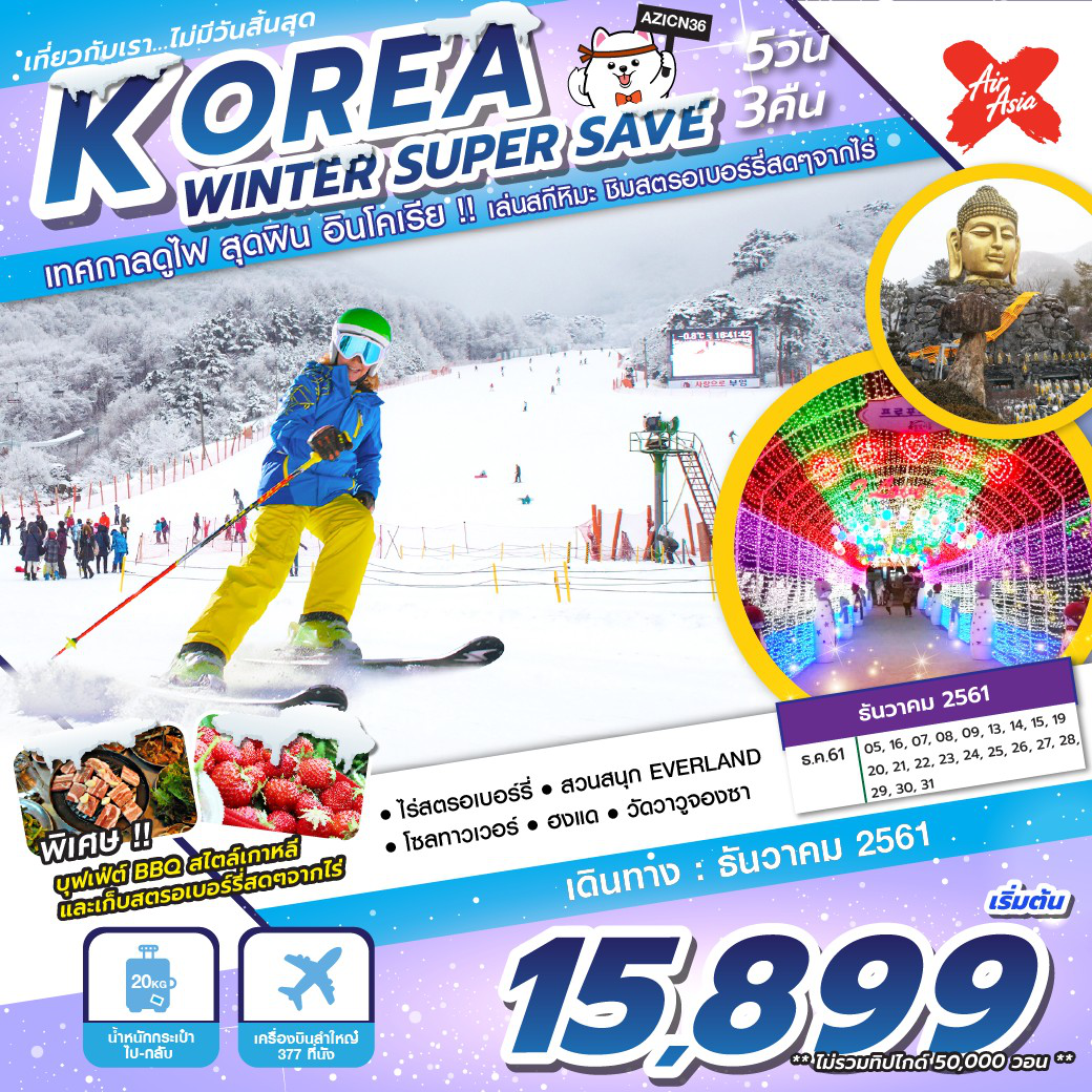 -ทัวร์เกาหลี-KOREA-WINTER-SUPER-SAVE-5D3N-(DEC18)-(AZICN36)