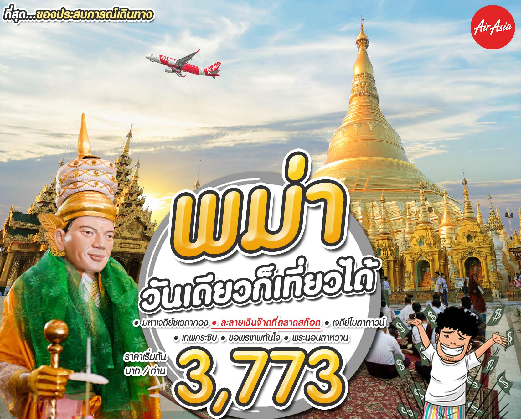 ทัวร์พม่า วันเดียวก็เที่ยวพม่าได้ (FEB 2019)