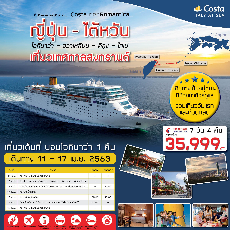 ทัวร์ล่องเรือ-Okinawa-Taiwan-Costa-neoRomantica-5D4N-(13-17Apr20)(CX)(NRJH0413)