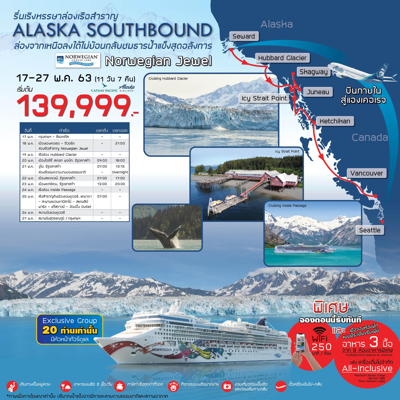 ทัวร์ล่องเรือ-Norwegian-Jewel-Alaska-Cruise-11D7N-(MAY20)(CX-and-AS)