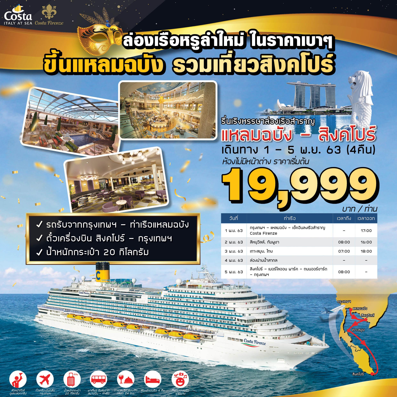 ทัวร์ล่องเรือ-Laemchabang-Singapore-Costa-Firenze-5D4N-(01-05Nov20)