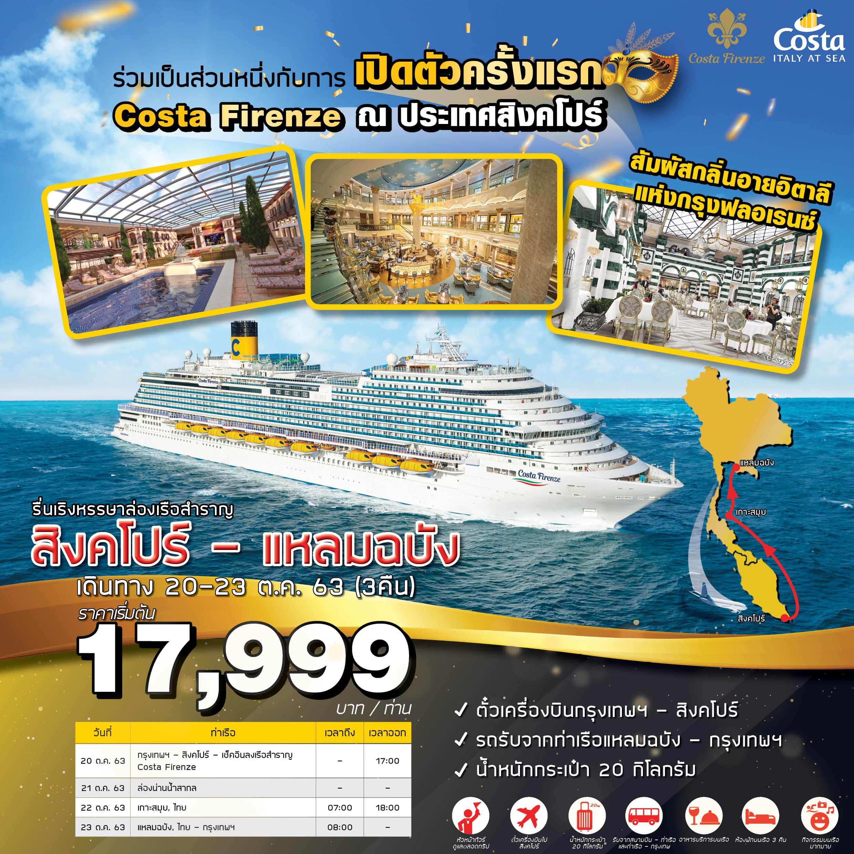 ทัวร์ล่องเรือ-Singapore-Laemchabang-Costa-Firenze-4D3N-(20-23OCT20)