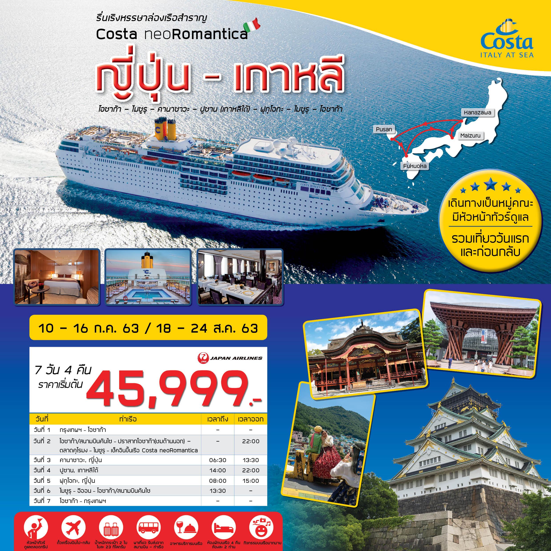 ทัวร์ล่องเรือ-Japan-Korea-Costa-neoRomantica-7D4N-(Jul-Aug20)(JL)