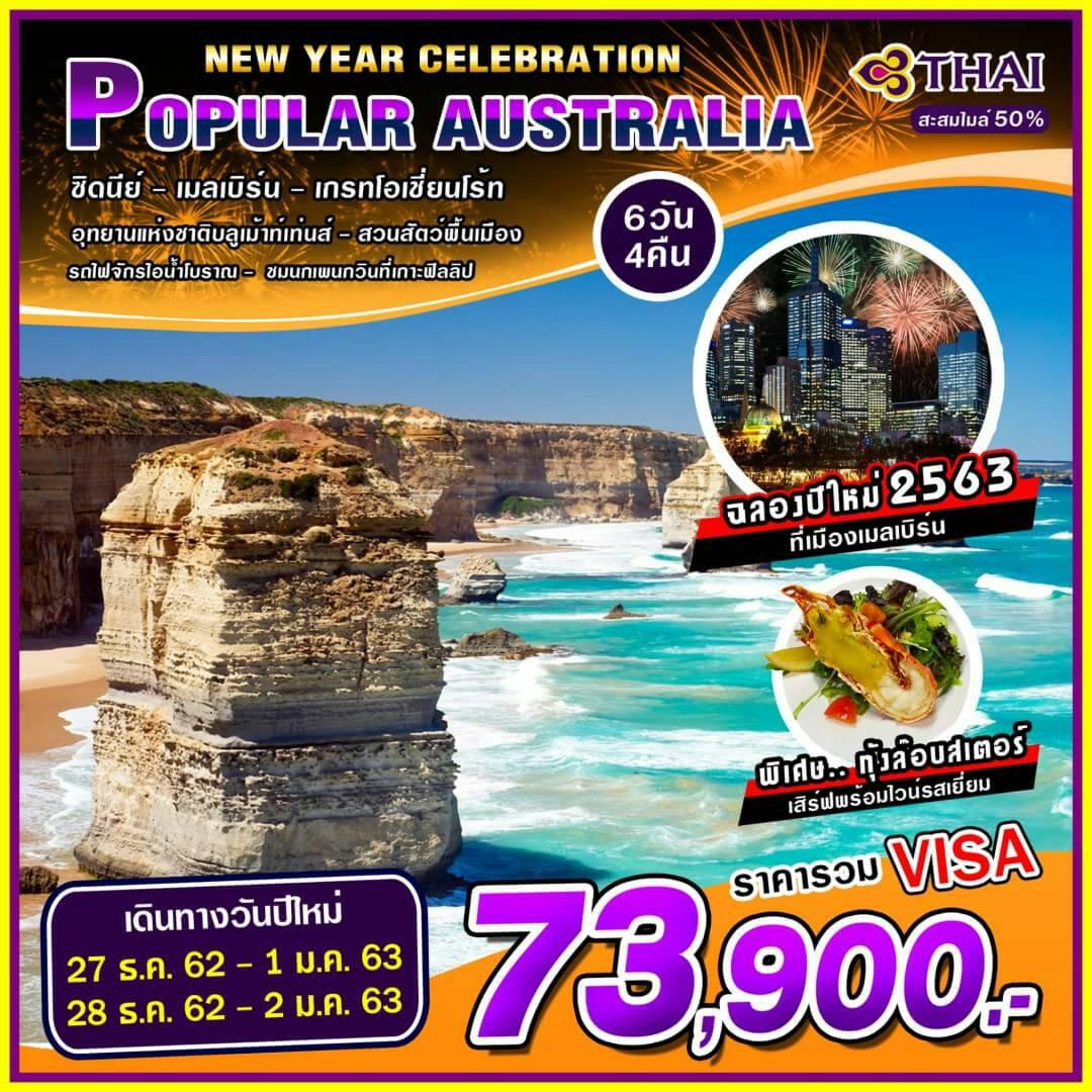 -ทัวร์ออสเตรเลีย-POPULAR-AUSTRALIA-NEW-YEAR-6-วัน-4-คืน-(27DEC-1JAN20)