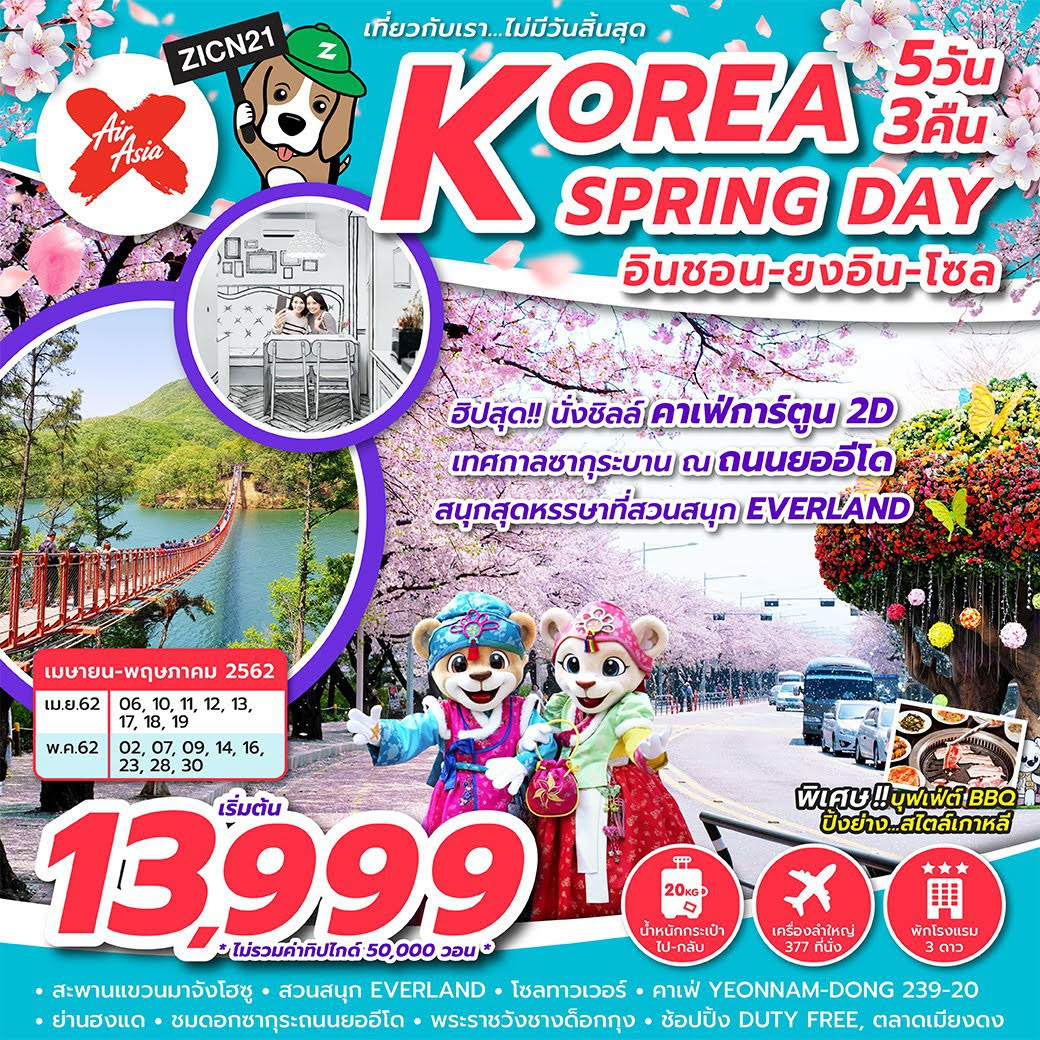 ทัวร์เกาหลี KOREA SPRING DAY 5D3N (XJ704-XJ701) [ZICN21]MAY '19
